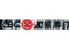 中國工商銀行(澳門)有限公司